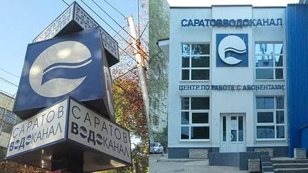 Конкурсная комиссия определилась, кому отдаст вконцессию МУПП «Саратовводоканал»